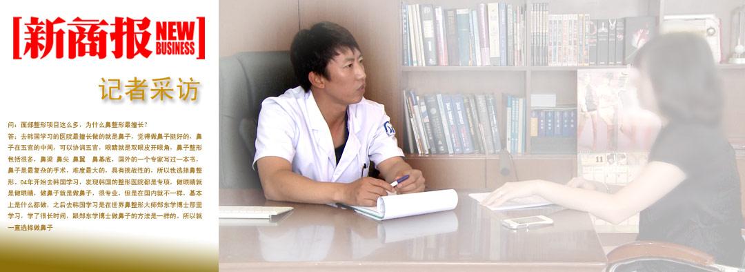 大连新商报对大连何医生何栋良教授进行采访(文字版)