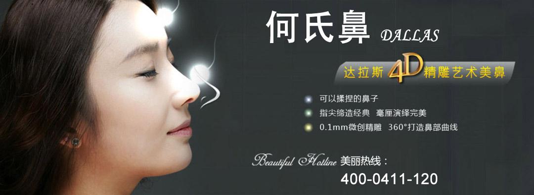 何氏鼻达拉斯精雕4D美鼻-何氏鼻整形手术实例