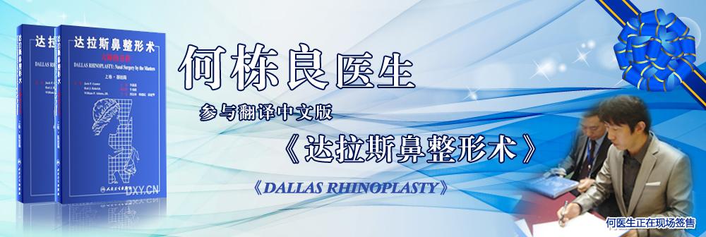何栋良秘书长参与《达拉斯鼻整形术》中文版的翻译