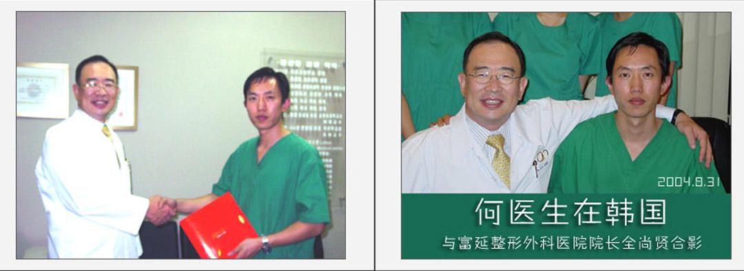 2004年韩国富延整形外科医院学习进修