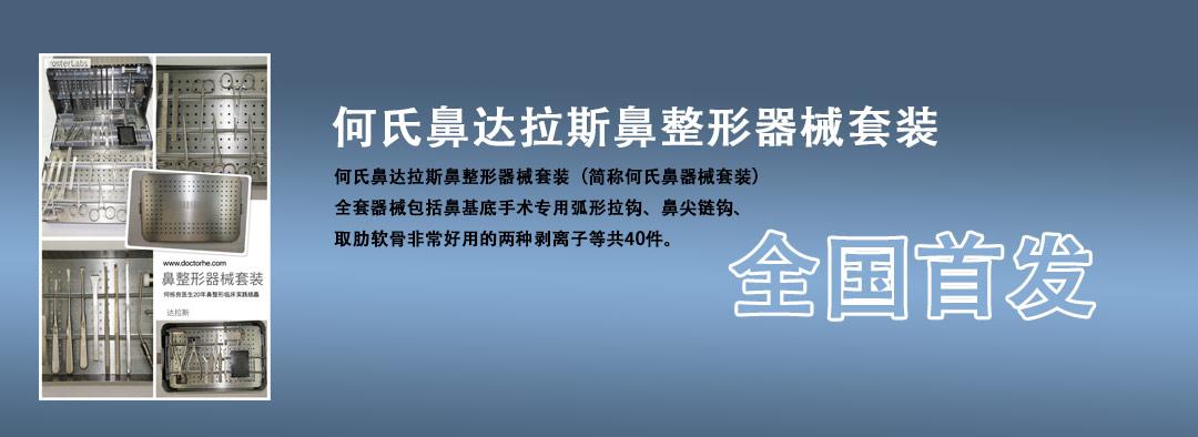 何氏鼻达拉斯鼻整形器械套装全国首发