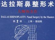 何栋良秘书长参与翻译的达拉斯鼻整形术中文版出版发行