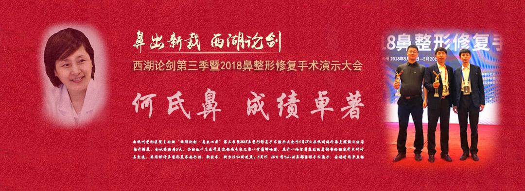 """""""西湖论剑・鼻出心裁""""第三季暨2018鼻整形修复手术演示大会"""
