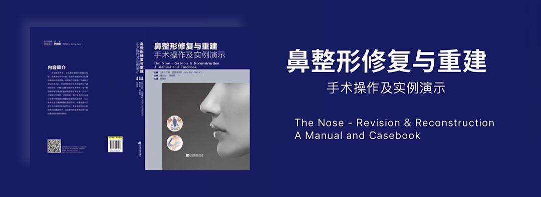 鼻整形修复与重建