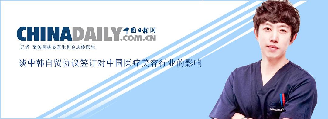 China Daily 中国日报记者对何栋良教授和金志伶教授关于中韩自贸协议签订对中国医疗美容行业的影响进行了采访