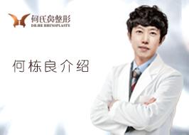 中国著名鼻整形医生何栋良介绍