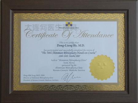 2007年郑东学博士授予何医生韩国学习毕业证书