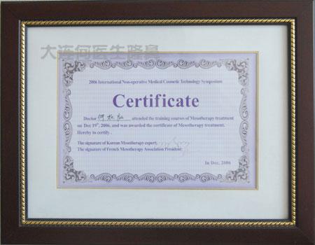 法国美容外科协会证书