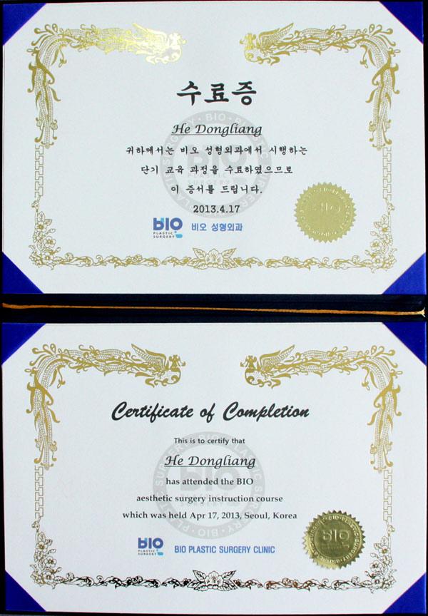 何栋良医生韩国BIO整形医院进修证书