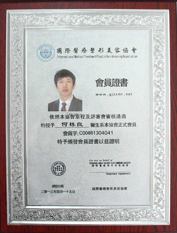 何栋良医生国际医疗整形美容协会会员证书