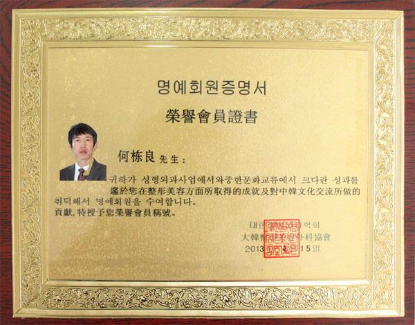 何栋良医生大韩整形美容外科协会荣誉会员证书