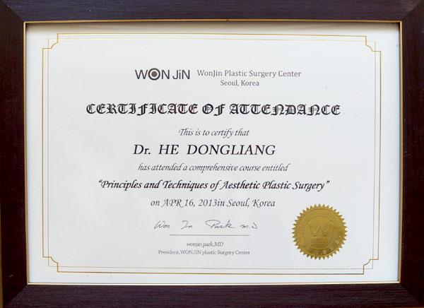 韩国wonjin整形医院证书