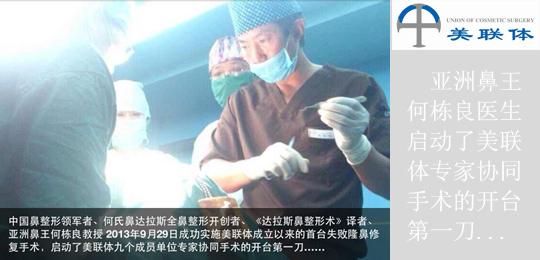 亚洲鼻王何栋良医生启动了自美联体成立来专家合作的开台第一刀