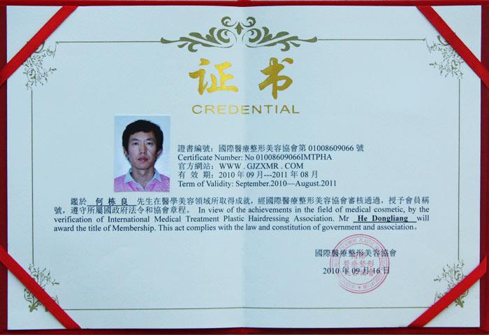 何医生获得的国际医疗整形美容协会会员证书