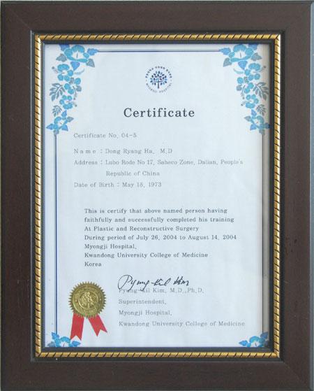 2004年韩国明知大学医院学习毕业证书